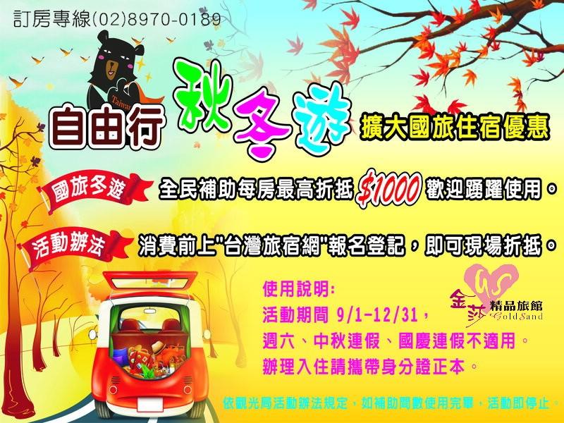 1080903_暖冬住宿(官網).jpg