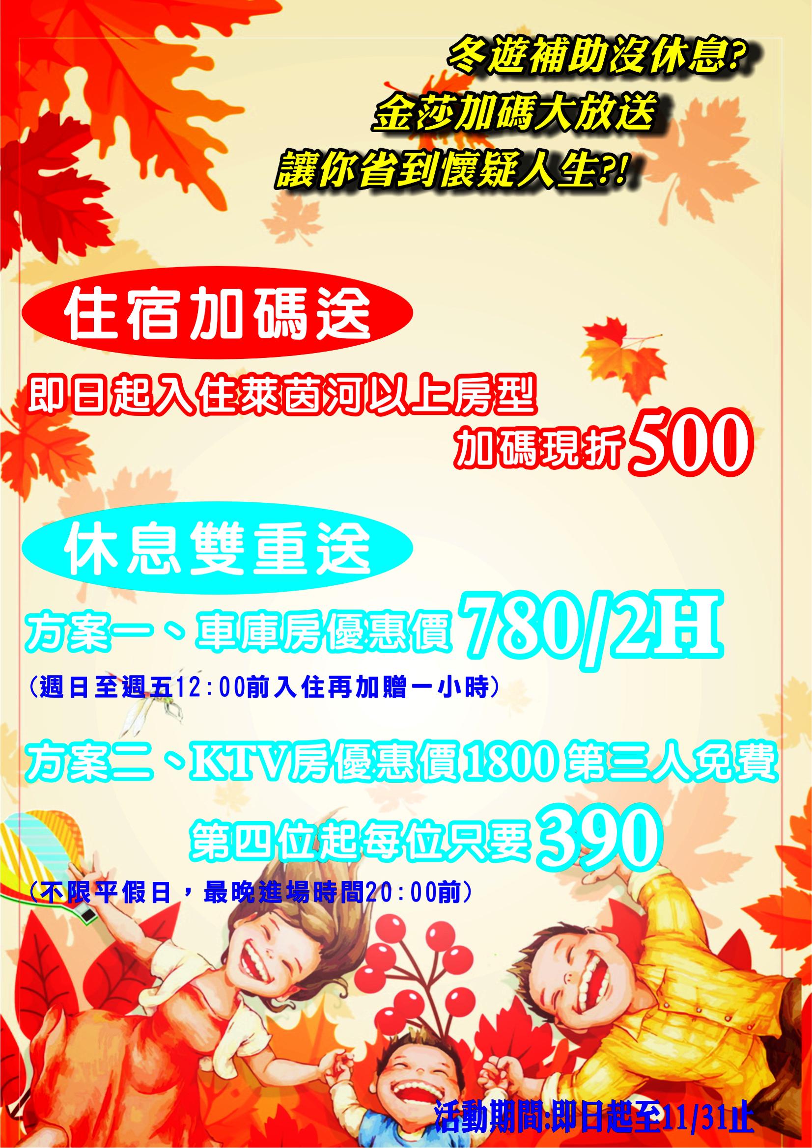 1081012_冬遊補助.jpg